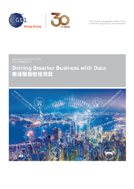 GS1 HK Business Casebook 2019