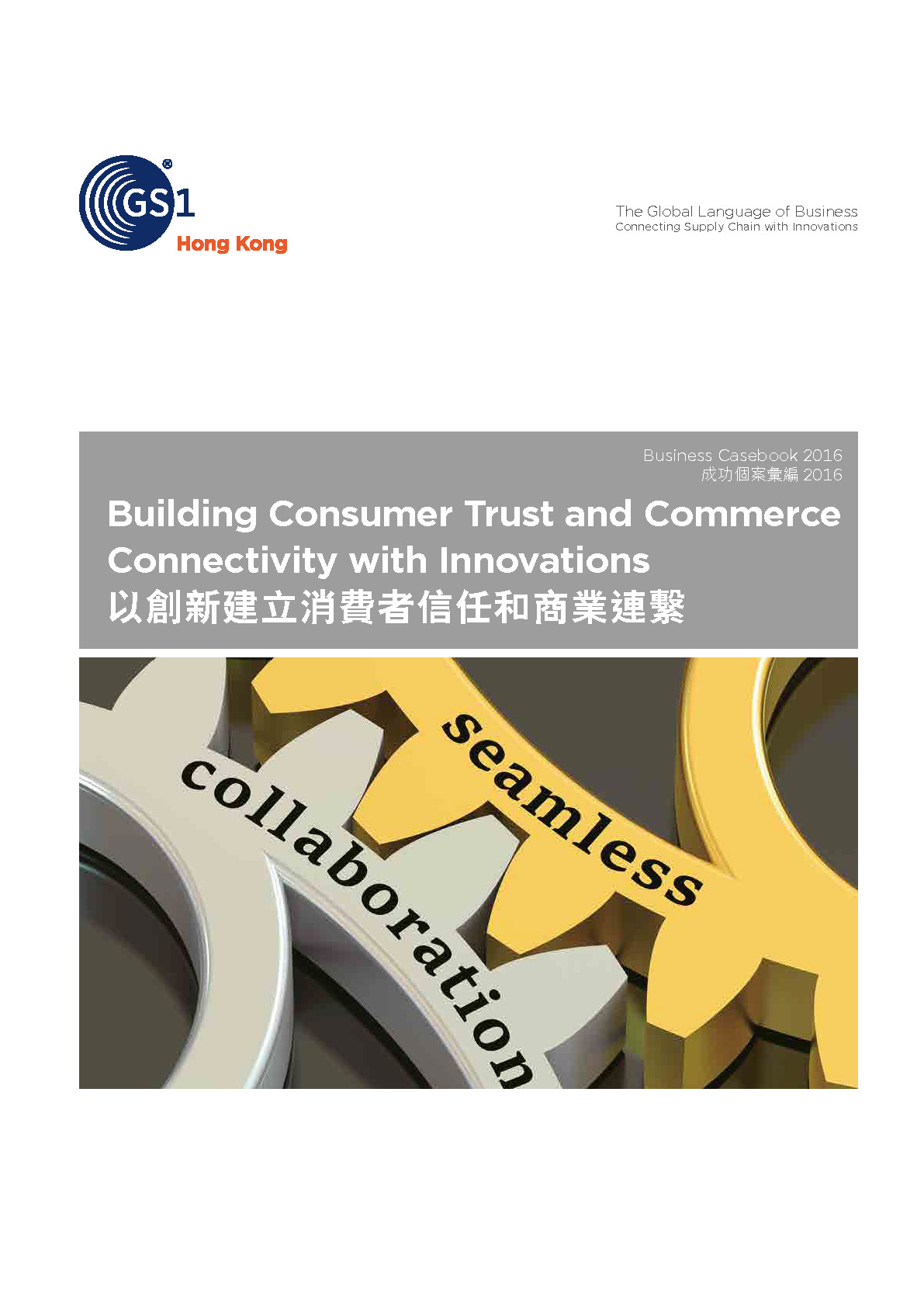 GS1 HK Business Casebook 2016