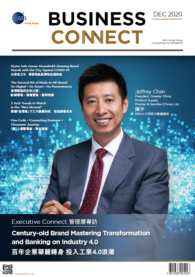 GS1 HK Business Connect Dec 2020