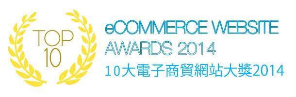 Top 10 eCommerce Website Awards   GS1 Hong Kong